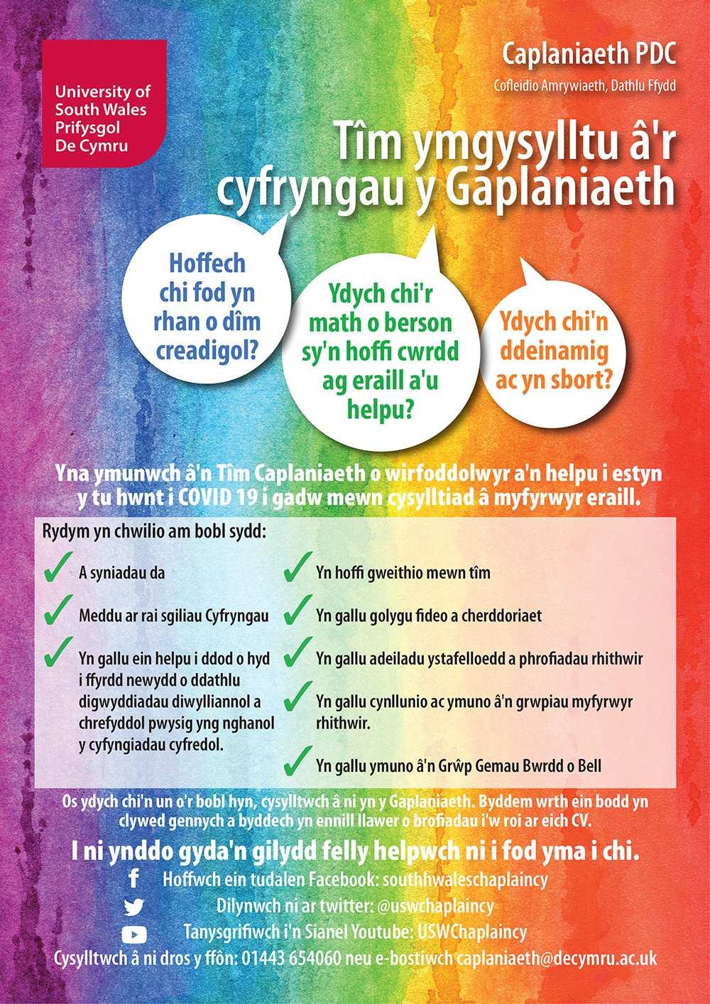 A4 Rainbow Poster handout welsh.jpg